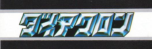 1983-4 Diaclone Catalog Logo