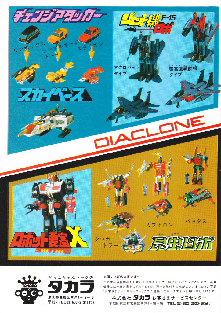 Diaclone 1983-4 catalog back cover