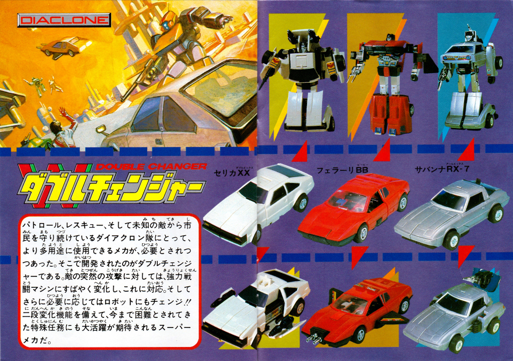 Diaclone 1983-4 catalog pages 13-14