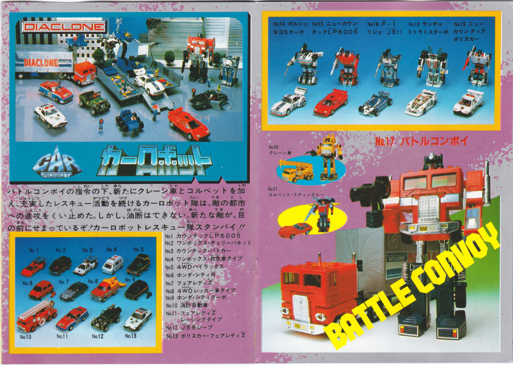 Diaclone 1983-4 catalog pages 3-4
