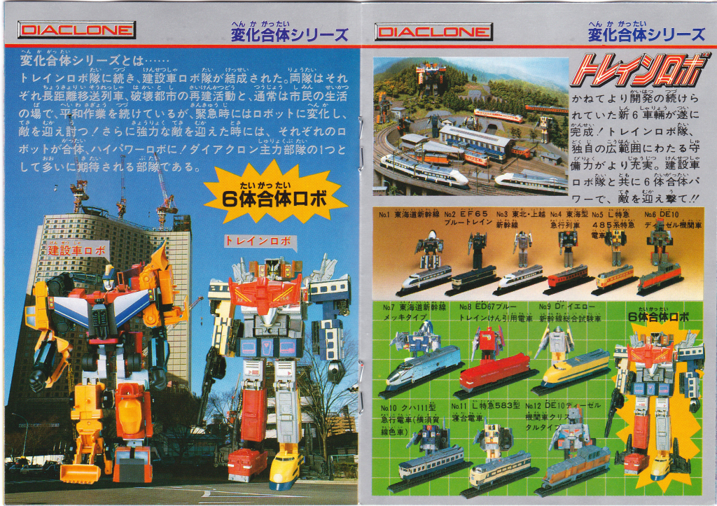 Diaclone 1983-4 catalog pages 7-8