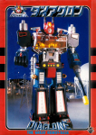 1980 Diaclone Catalog Front Cover