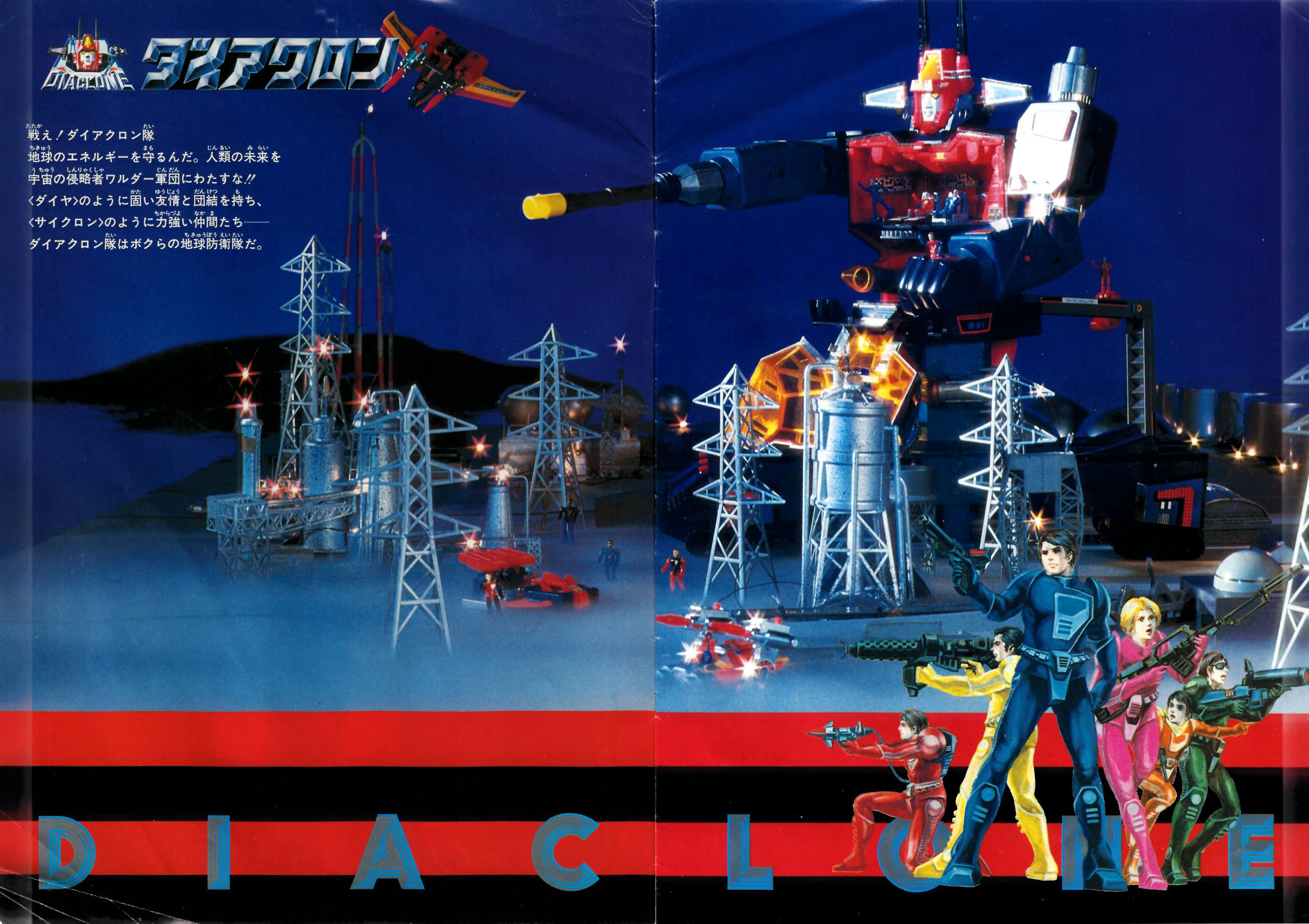 Diaclone Toy Catalog Scans Translation 1980 In The