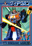 1981 Diaclone Catalog front cover