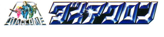 1982 Diaclone catalog logo