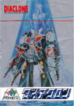 1982 (early) Diaclone Catalog Front Cover
