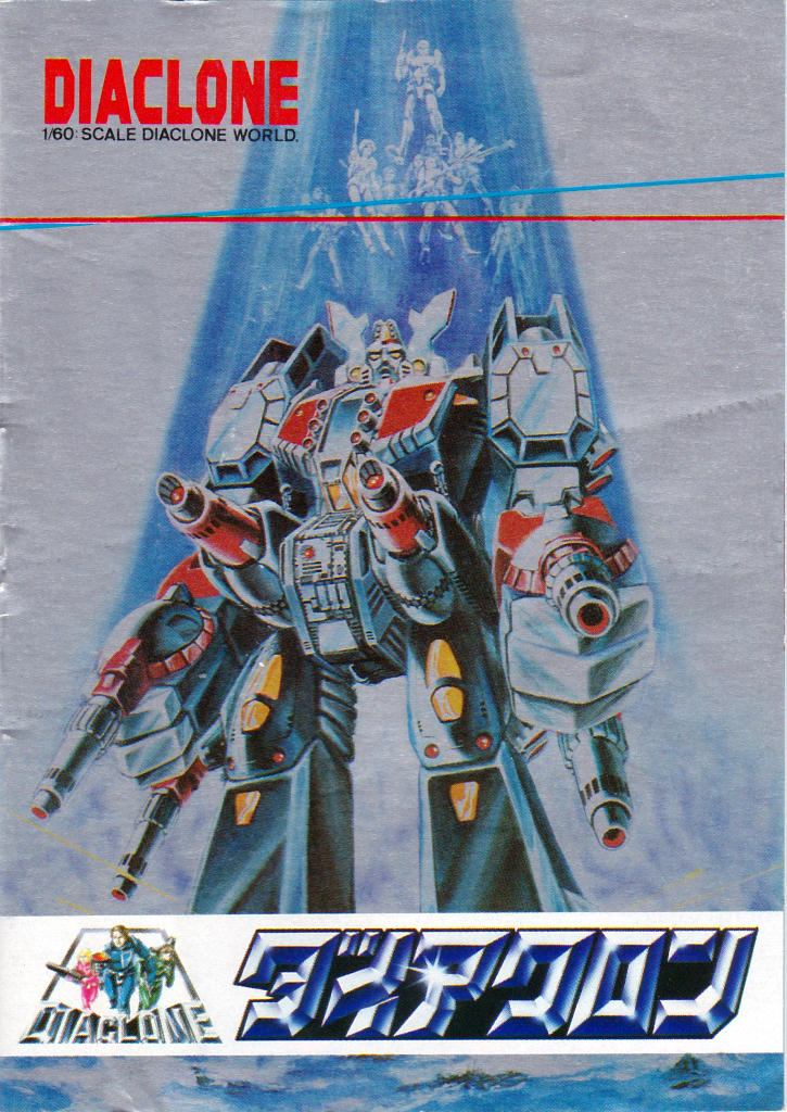 1982 Catalog Front Cover