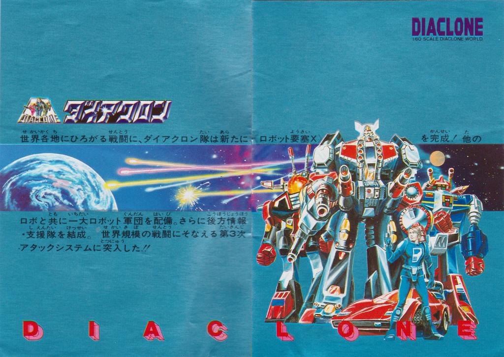 1982 Diaclone Catalog page 1-2
