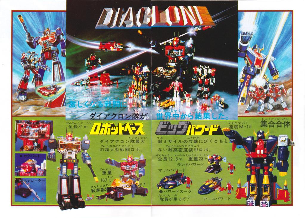 1982 Diaclone Catalog page 9-10