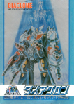 late 1982 Diaclone Catalog front cover