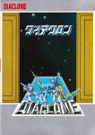 1983 Diaclone Catalog front cover