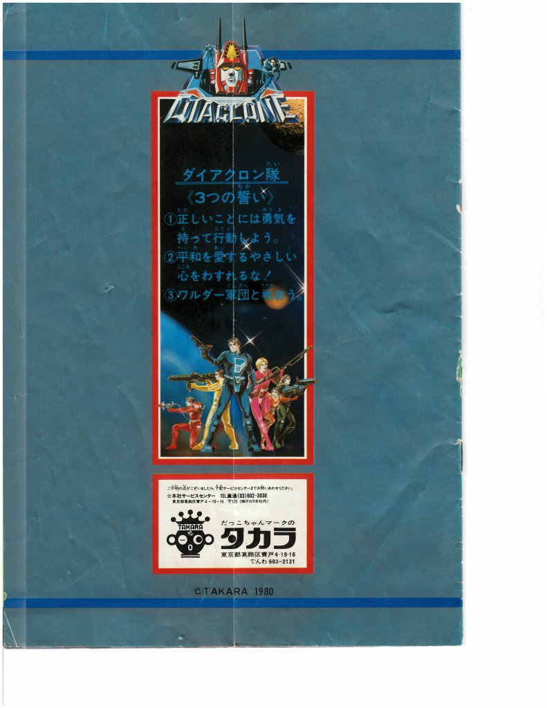 1981 Diaclone Catalog Back Cover