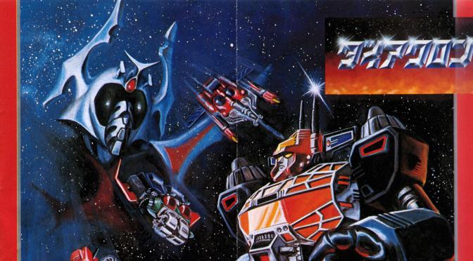 1981 Diaclone Catalog Banner