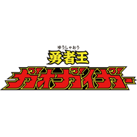 The King of Braves GaoGaiGar Series Logo